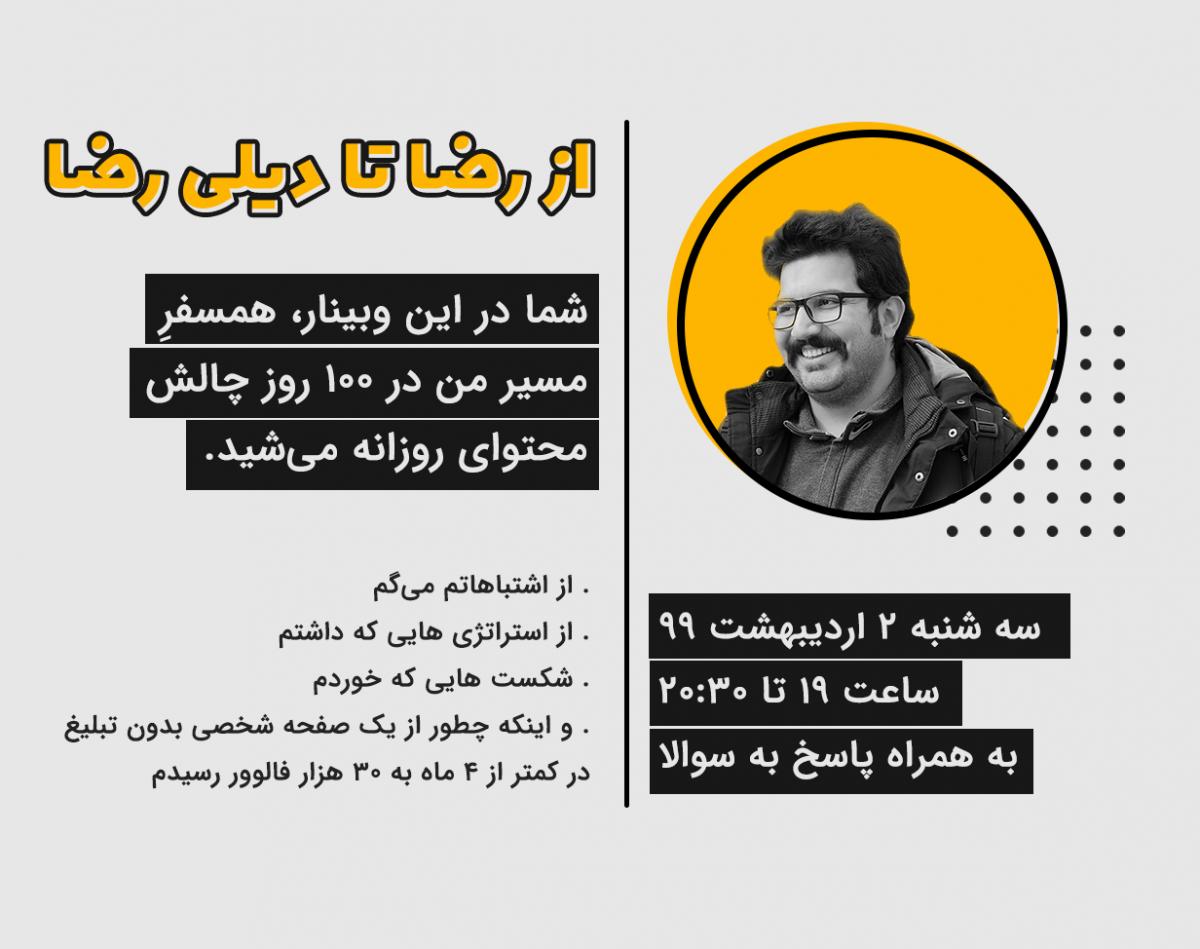 وبینار از رضا تا دیلی رضا - مسیر محتوایی من در اینستاگرام