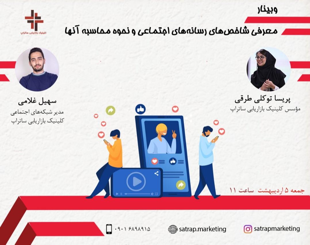 وبینار معرفی شاخص های رسانه های اجتماعی و نحوه محاسبه آنها
