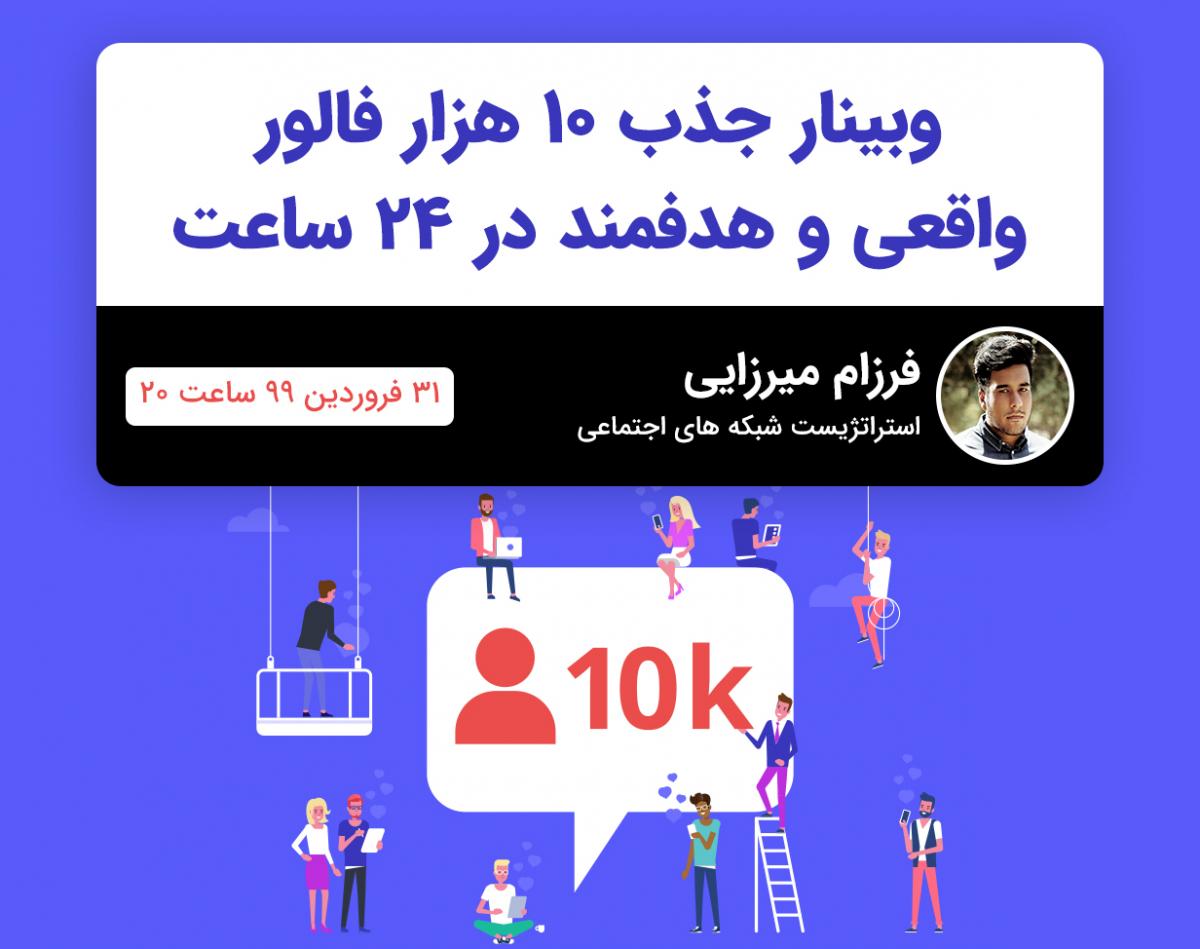 وبینار جذب 10 هزار فالور واقعی و هدفمند در 24 ساعت