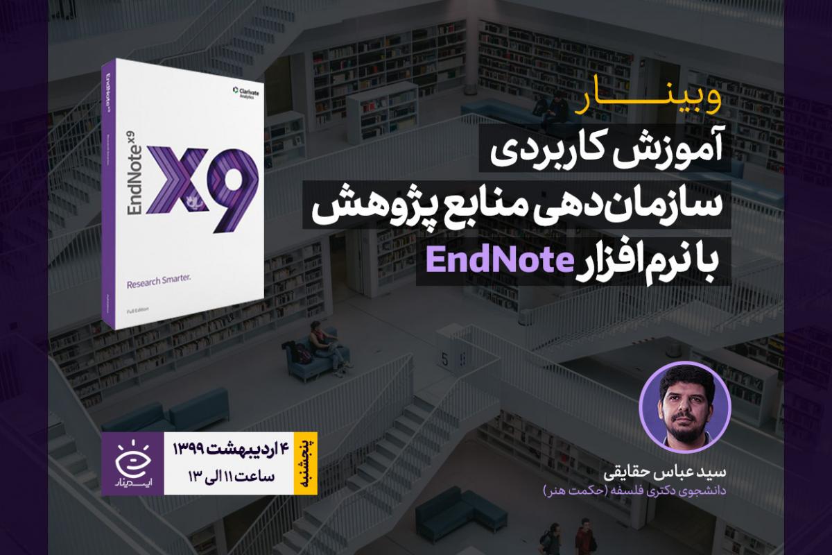 وبینار آموزش کاربردی سازماندهی منابع پژوهش با نرمافزار EndNote