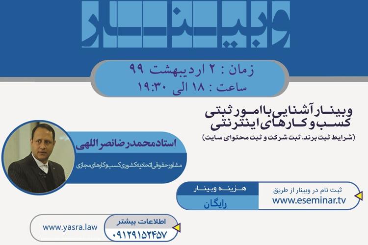 وبینار آشنایی با امور ثبتی کسب و کارهای اینترنتی