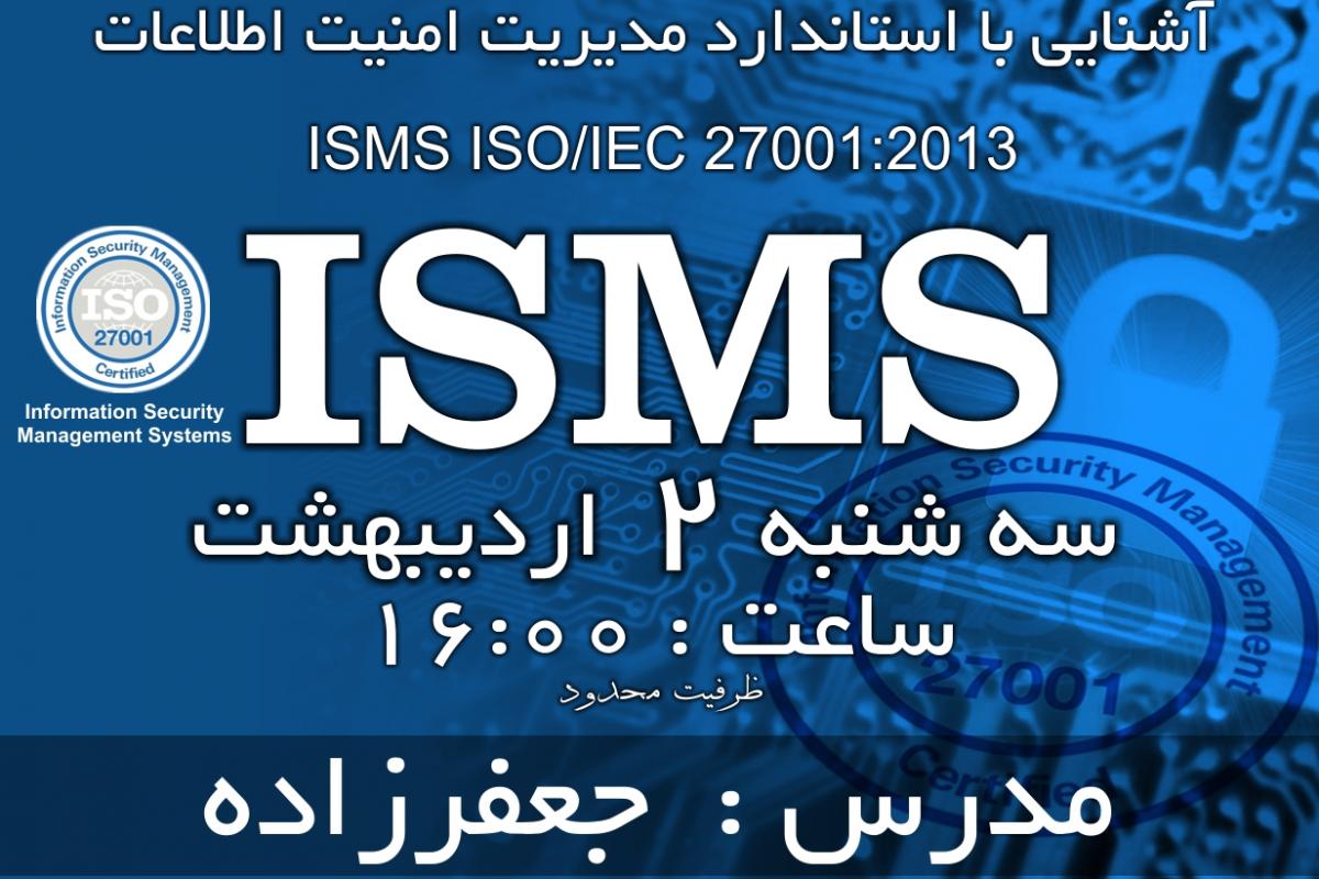وبینار آشنایی با سیستم مدیریت امنیت اطلاعات ISMS ISO IEC 27001 2013