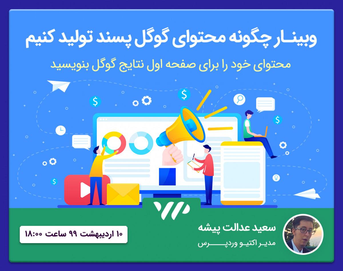 چگونه محتوای گوگل پسند تولید کنیم؟