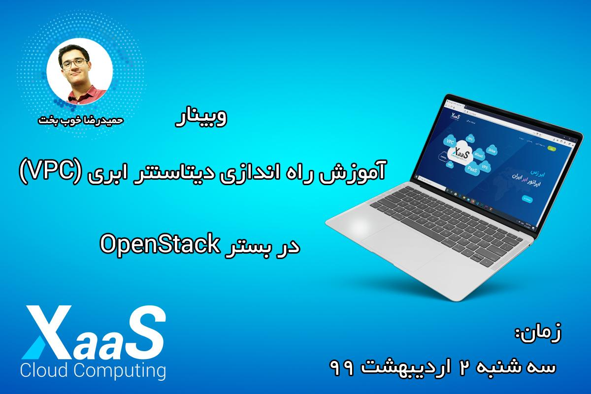 وبینار آموزش راه اندازی دیتاسنتر ابری (VPC) در بستر OpenStack