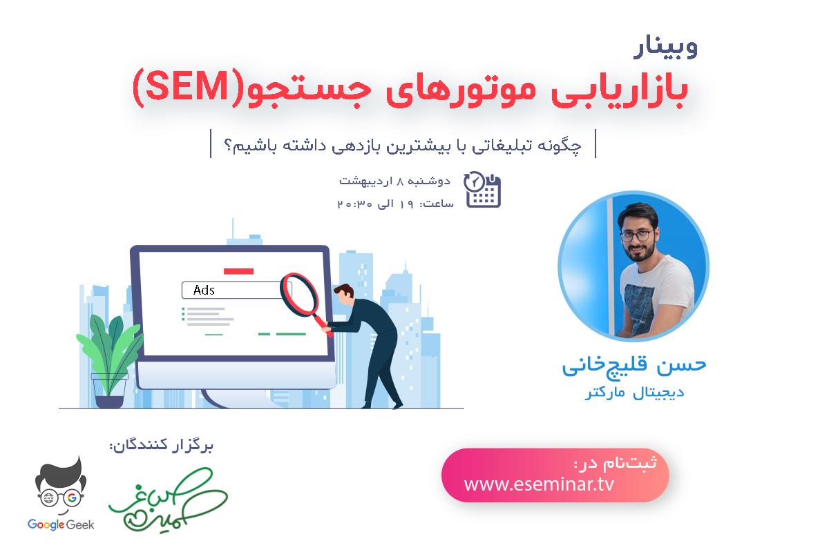 وبینار بازاریابی موتورهای جستجو SEM