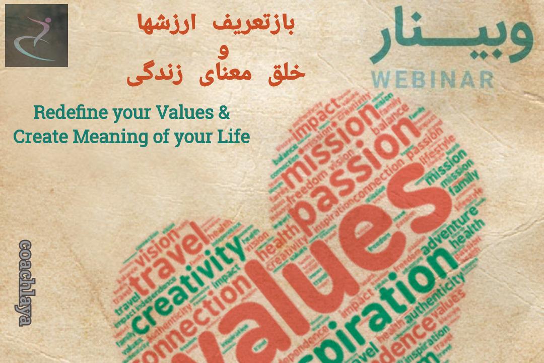 وبینار بازتعریف ارزشها و خلق معنای زندگی