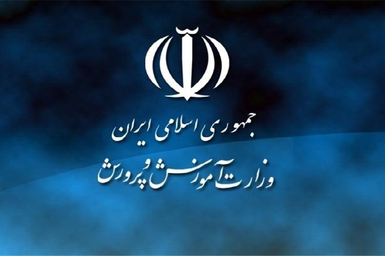 وبینار ویژه همکاران وزارت آموزش و پرورش