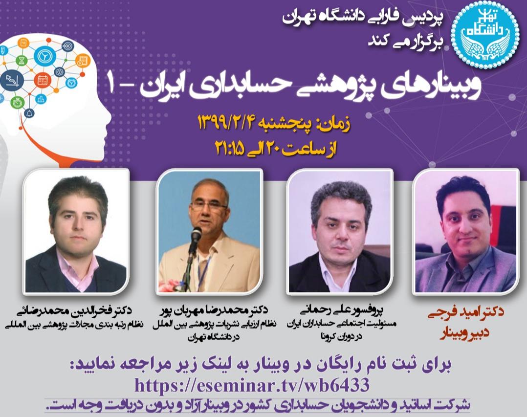 وبینارهای پژوهشی حسابداری ایران  - نشست اول