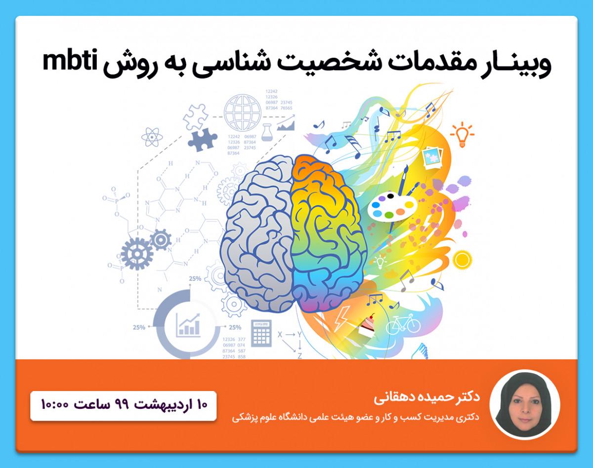 وبینار مقدمات شخصیت شناسی به روش MBTI