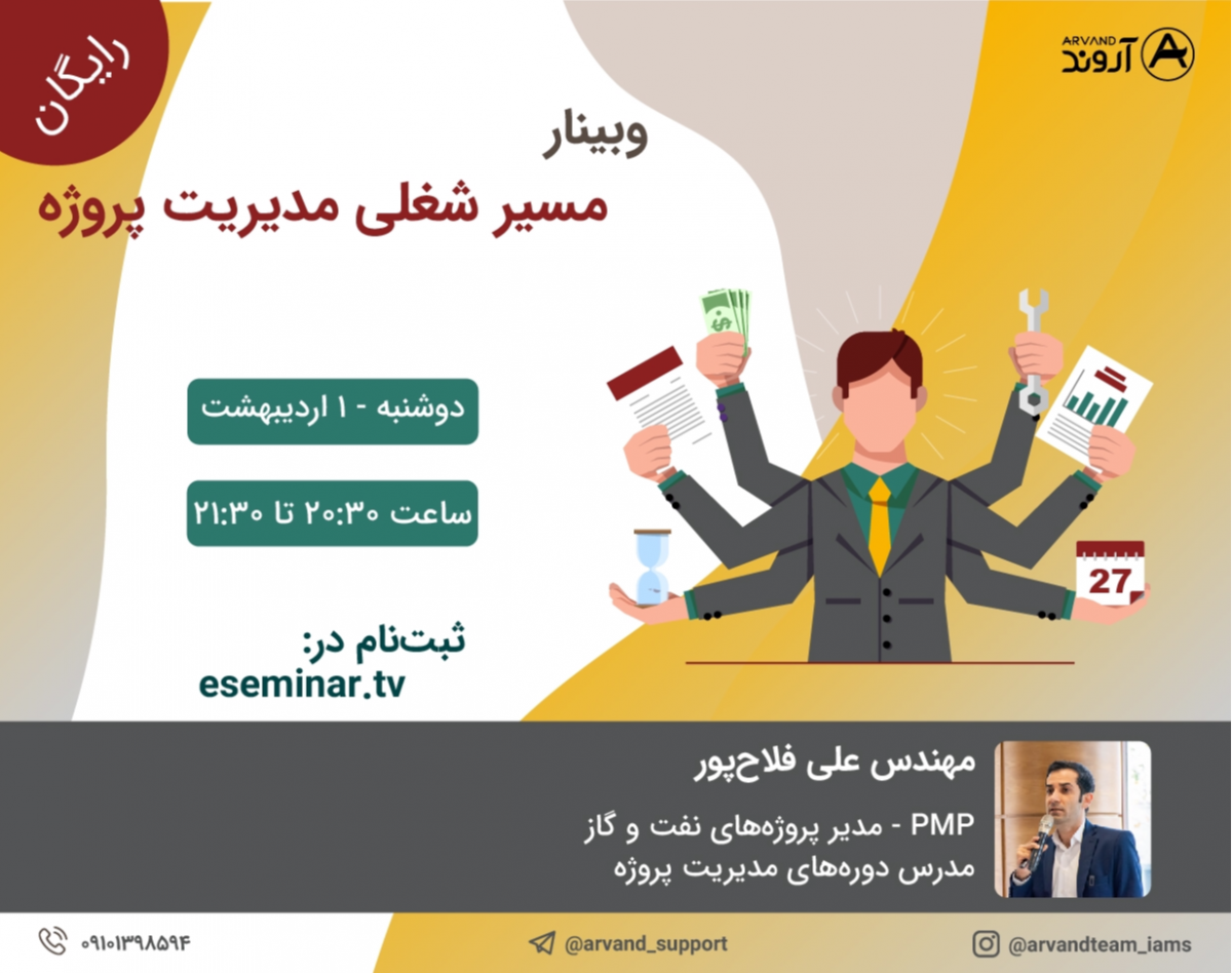 وبینار مسیر شغلی مدیریت پروژه