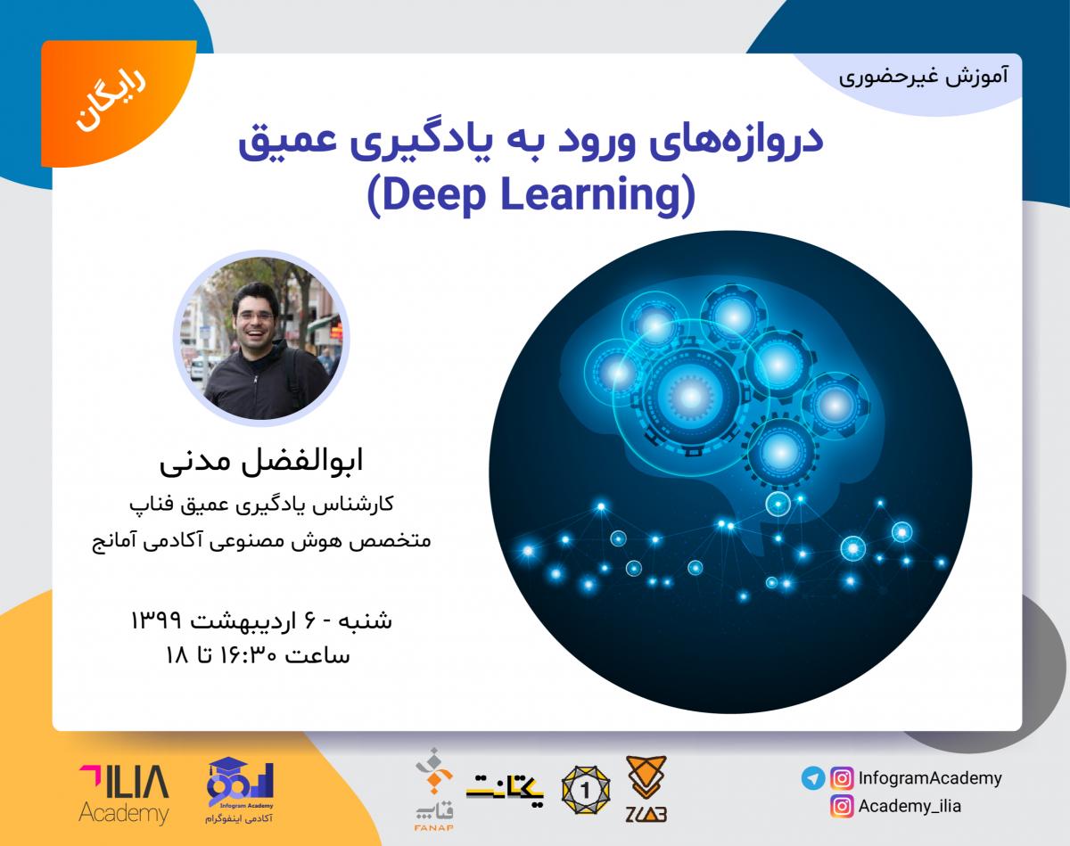 وبینار دروازههای ورود به یادگیری عمیق (Deep Learning)