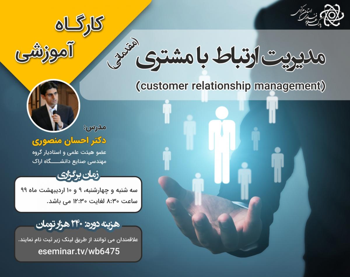 وبینار مدیریت ارتباط با مشتری CRM مقدماتی