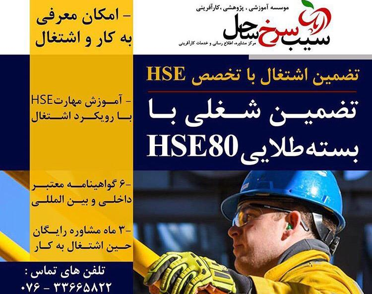 وبینار تضمین اشتغال با بسته طلایی HSE 80 -ایمنی، بهداشت، محیط زیست