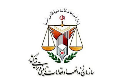 وبینار سازمان زندان ها و اقدامات تامینی و تربیتی