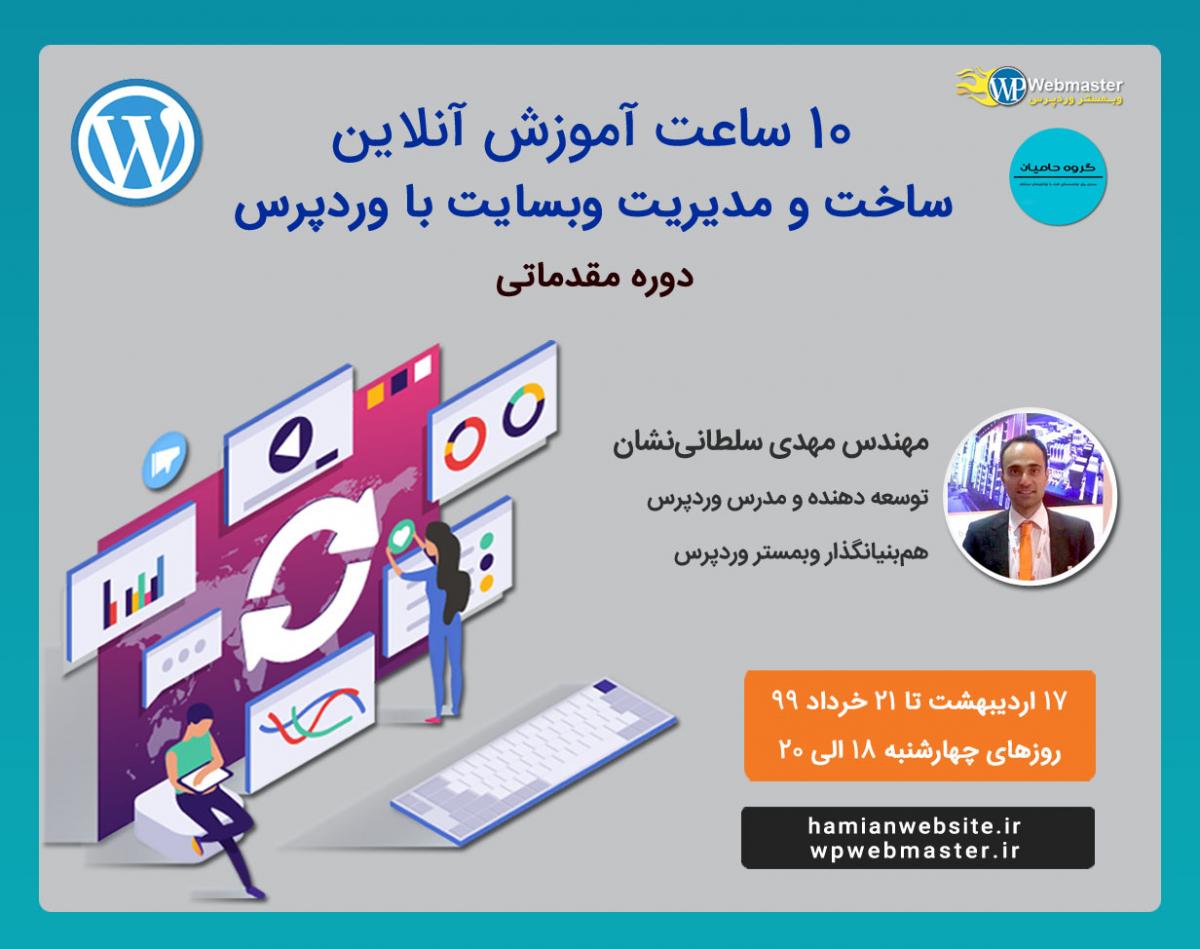 وبینار 10 ساعت آموزش آنلاین ساخت و مدیریت وبسایت با وردپرس (دورۀ مقدماتی)