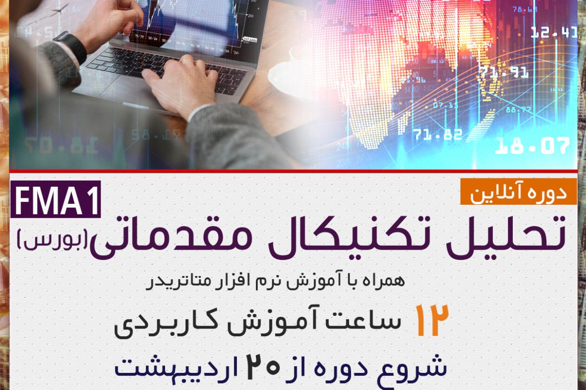 وبینار دوره آنلاین تحلیل تکنیکال مقدماتی بورس به همراه آموزش نرم افزار متاتریدر