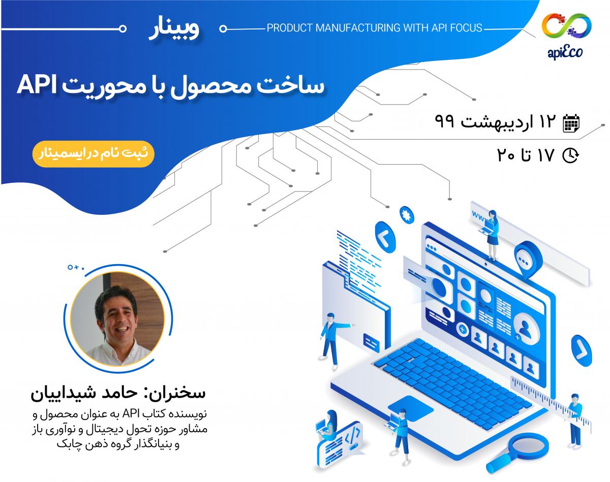 وبینار ساخت محصول با محوریت API