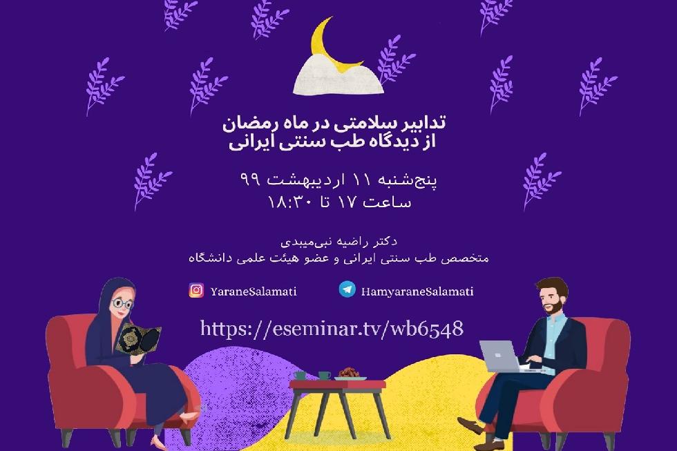 وبینار تدابیر سلامتی در ماه رمضان از دیدگاه طب سنتی ایرانی
