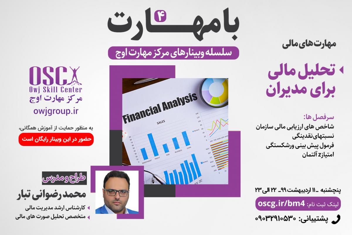 وبینار بامهارت 4 - مهارت های مالی - تحلیل مالی برای مدیران
