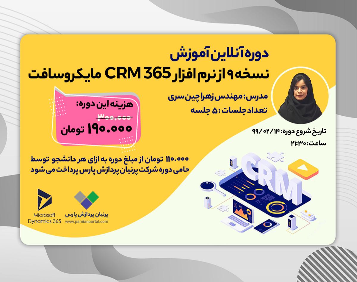 وبینار آموزش آنلاین نسخه 9 از نرم افزار CRM 365 مایکروسافت