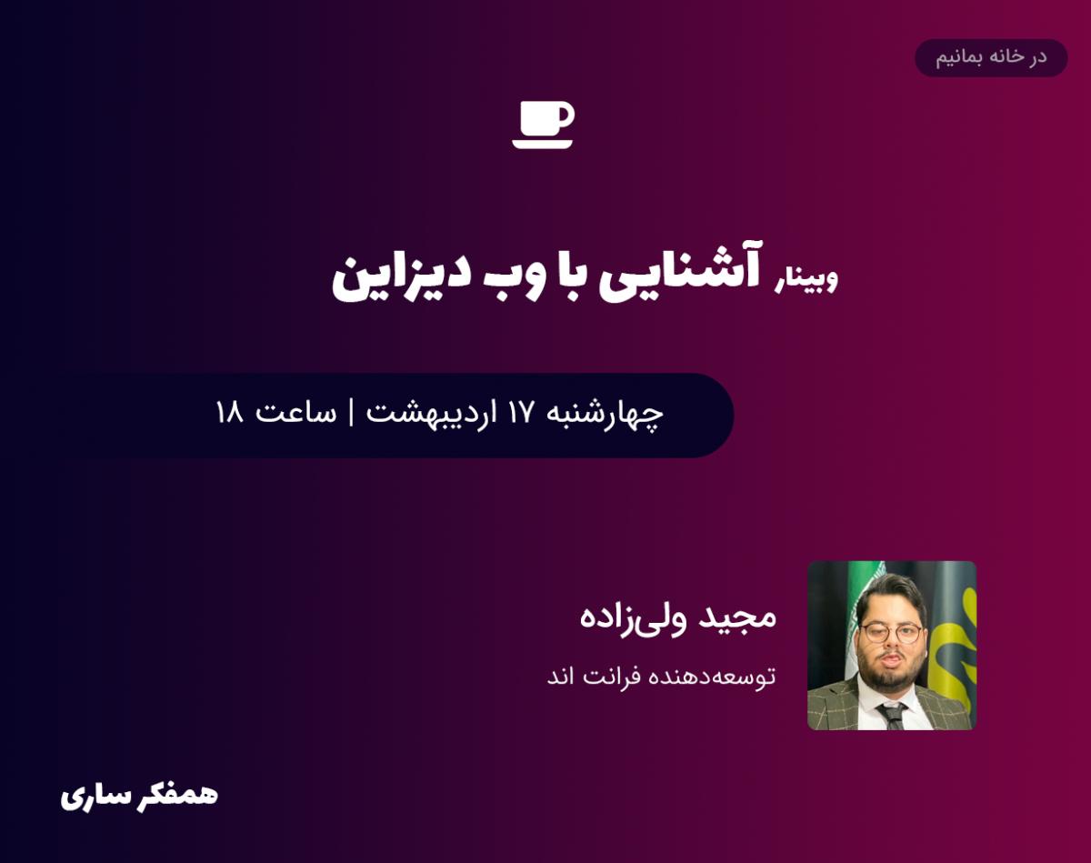 وبینار آشنایی با وب دیزاین