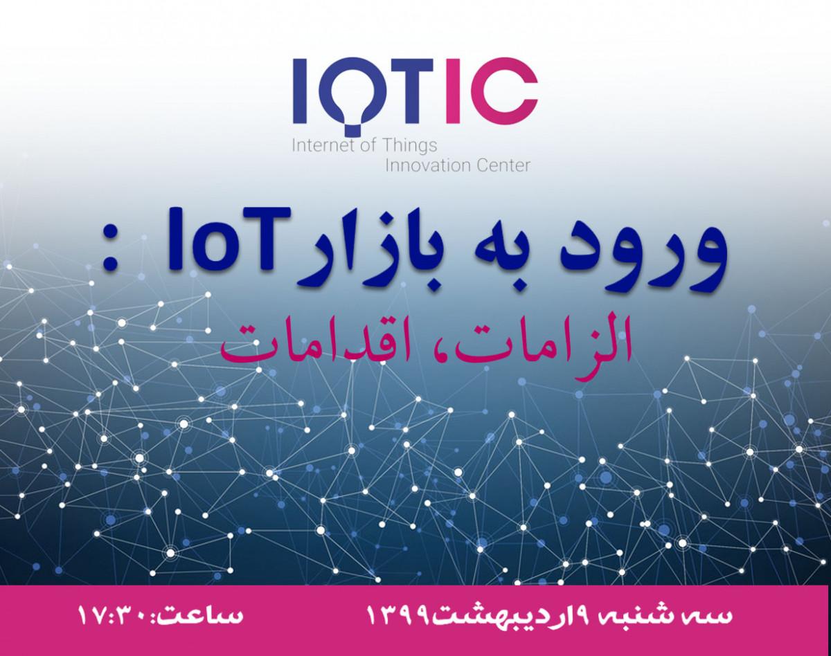 وبینار ورود به بازار IoT: الزامات و اقدامات