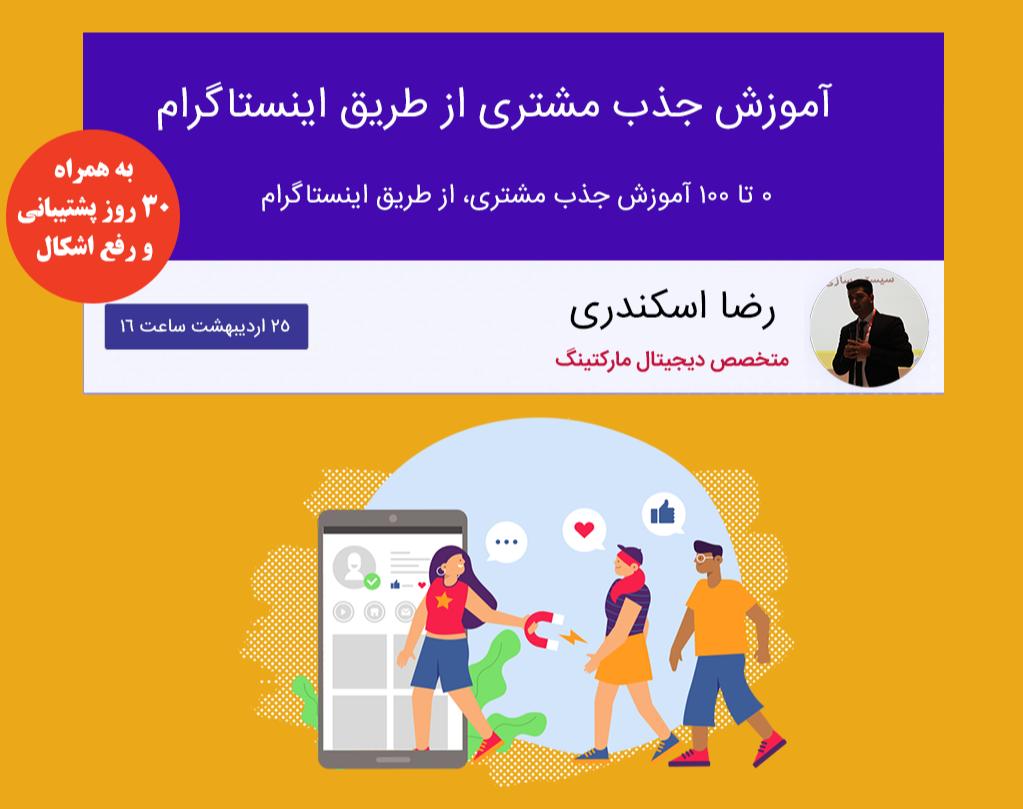 وبینار آموزش جذب مشتری از طریق اینستاگرام