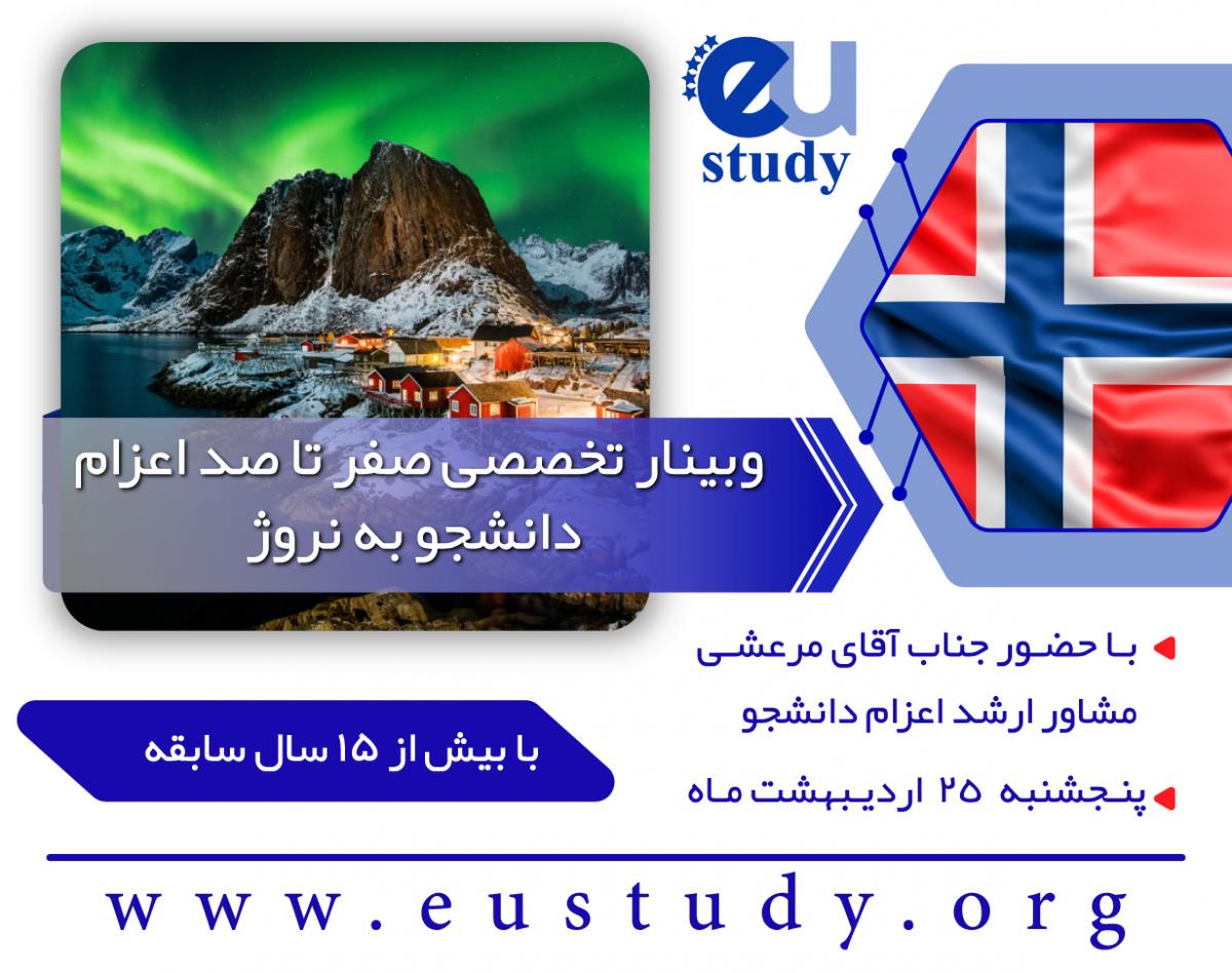وبینار صفر تا صد اعزام دانشجو به نروژ