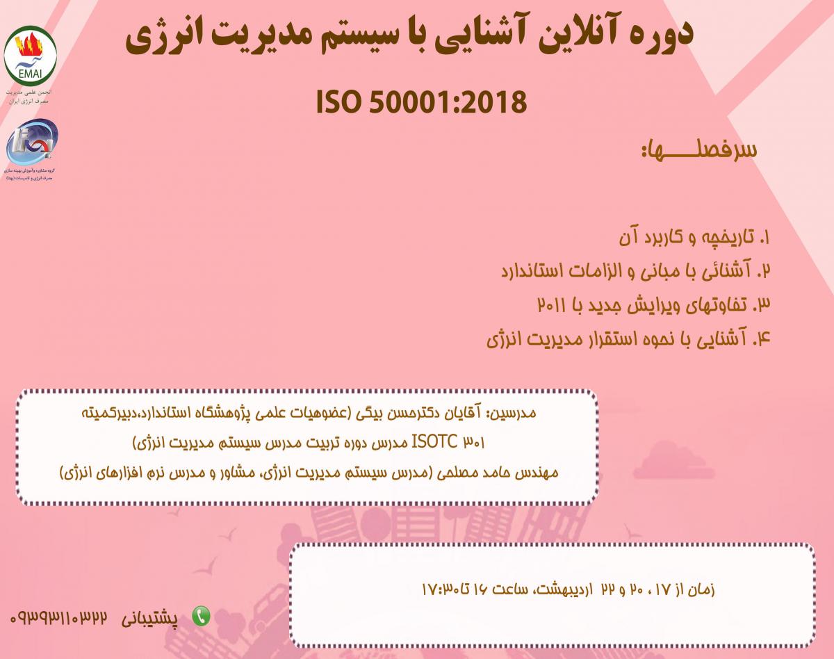 وبینار آشنایی با سیستم استاندارد مدیریت انرژی ISO50001:2018