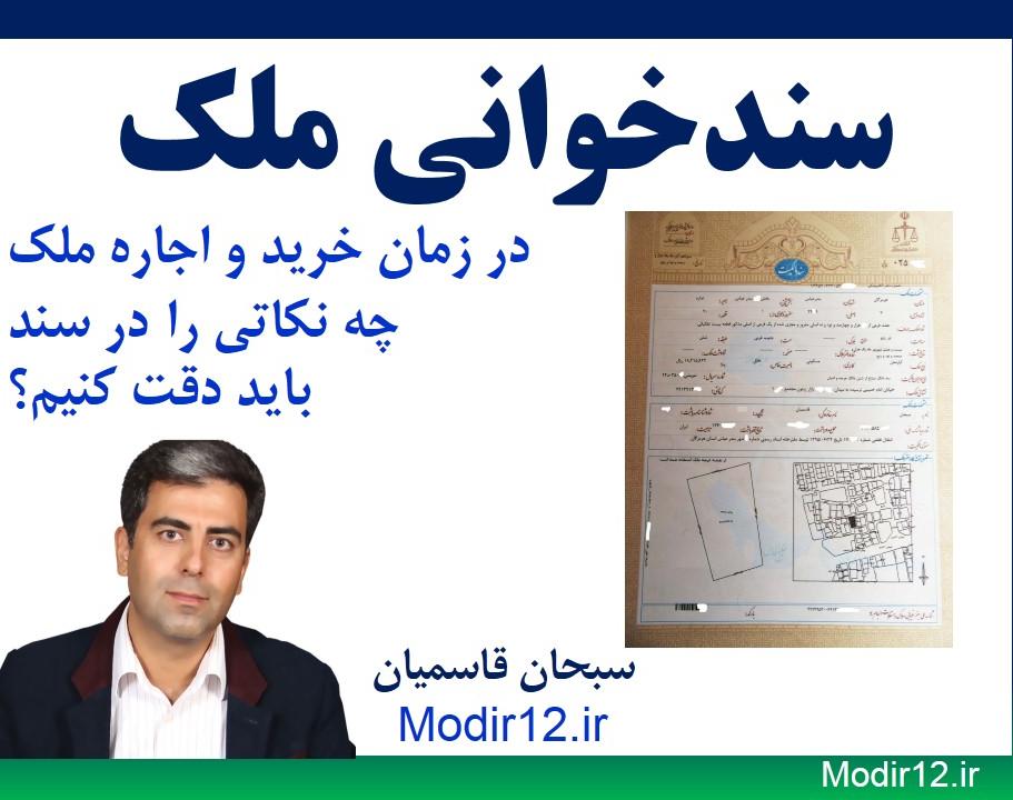 وبینار سند خوانی ملک برای خرید و اجاره