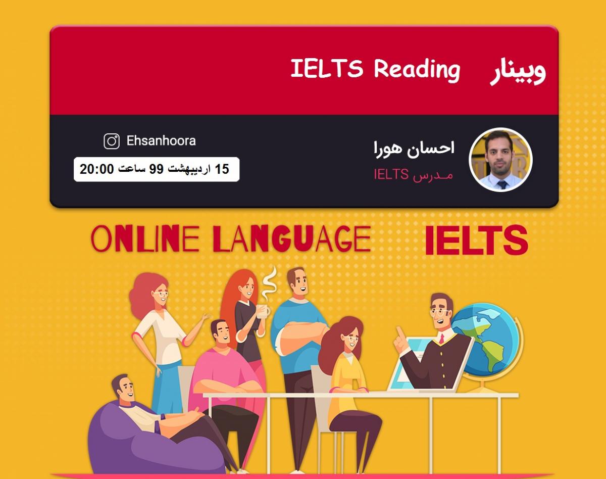 وبینار IELTS Reading (نحوه پاسخگویی به سوالات T/F/NG و Matching Headings)