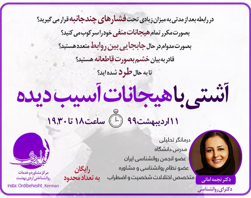 وبینار آشتی با هیجانات آسیب دیده - دکتر نجمه امانی