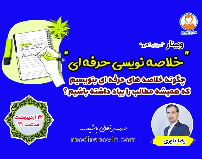 وبینار خلاصه نویسی حرفه ای-mindmap