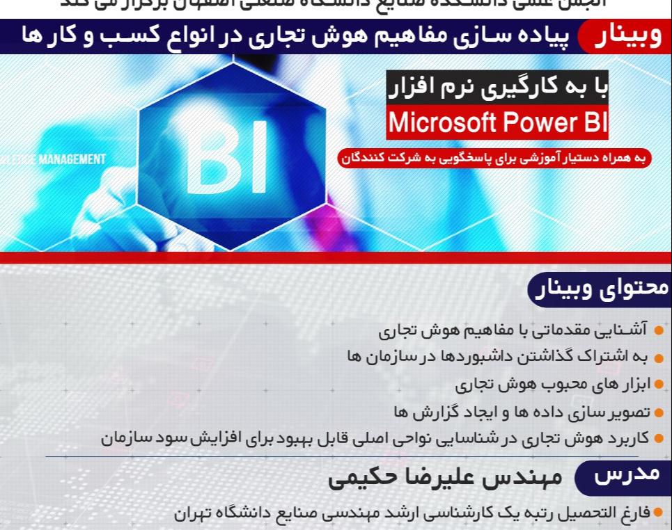 وبینار پیاده سازی مفاهیم هوش تجاری در انواع کسب و کار ها با به کارگیری نرم افزار Power BI