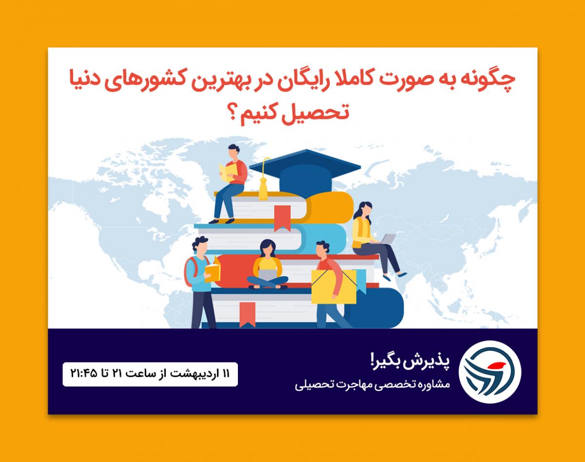 وبینار معرفی و بررسی ۵ بورسیه طلایی برای مهاجرت تحصیلی ( ویژه اردیبهشت ۹۸ )