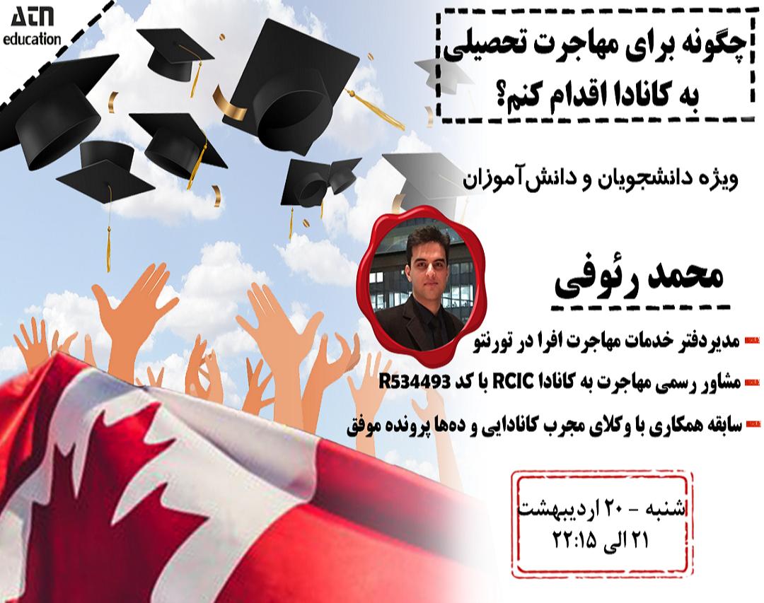 وبینار چگونه برای مهاجرت تحصیلی به کانادا اقدام کنم؟!