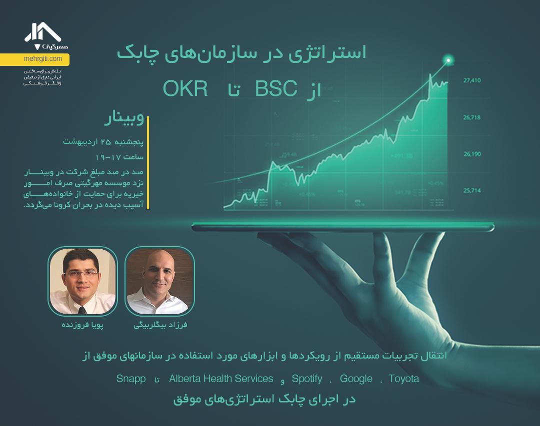 وبینار استراتژی در سازمانهای چابک: از BSC تا OKR