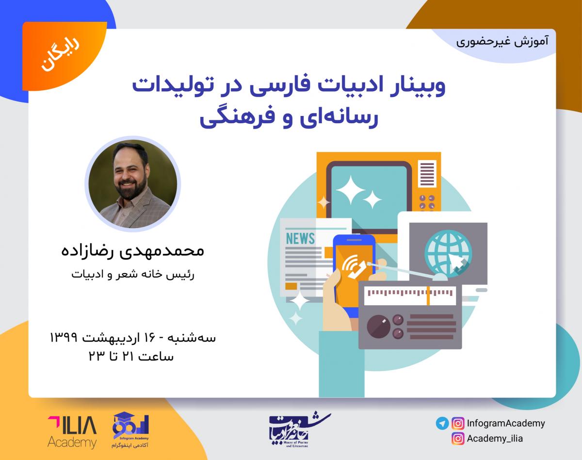 وبینار ادبیات فارسی در تولیدات رسانهای و فرهنگی