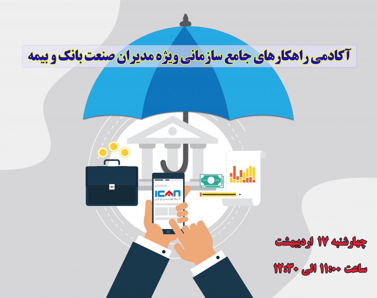 وبینار آکادمی راهکارهای جامع سازمانی ویژه مدیران صنعت بانک و بیمه