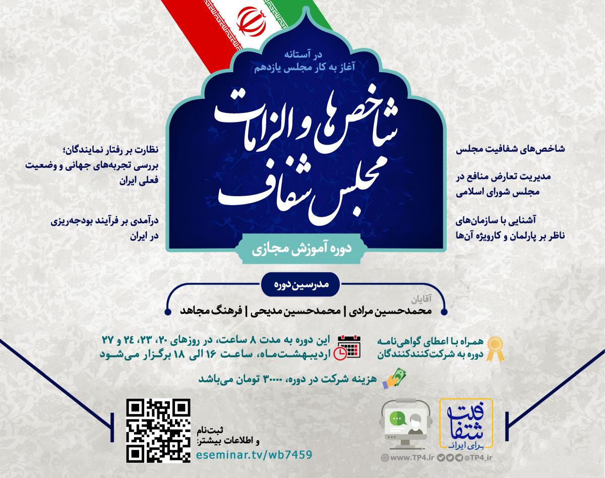 وبینار دوره آموزش مجازی «شاخصها و الزامات #مجلسِ شفاف»