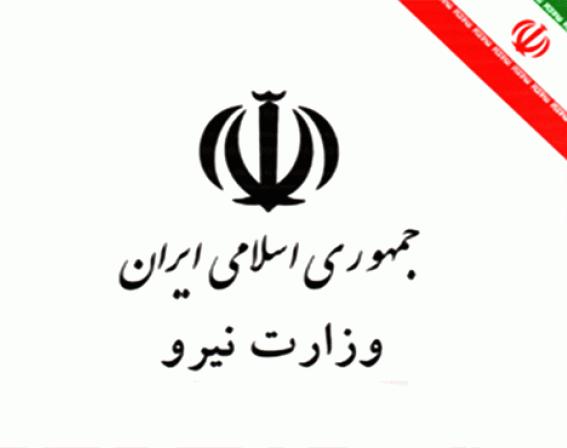 وبینار دوره ویژه ارزیابان وزارت نیرو -آب منطقه ای