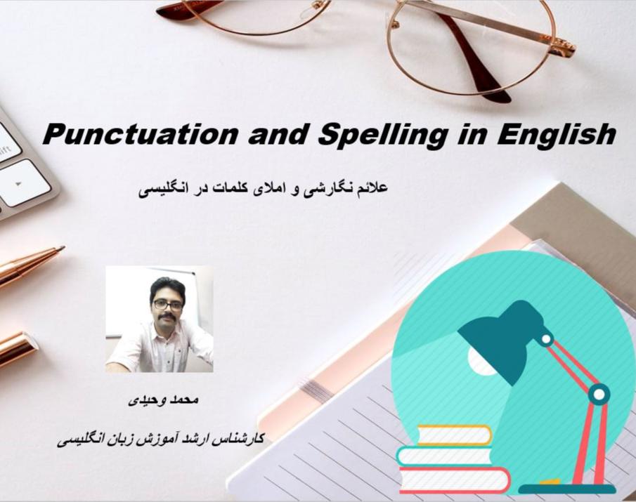 وبینار Punctuation and Spelling in English