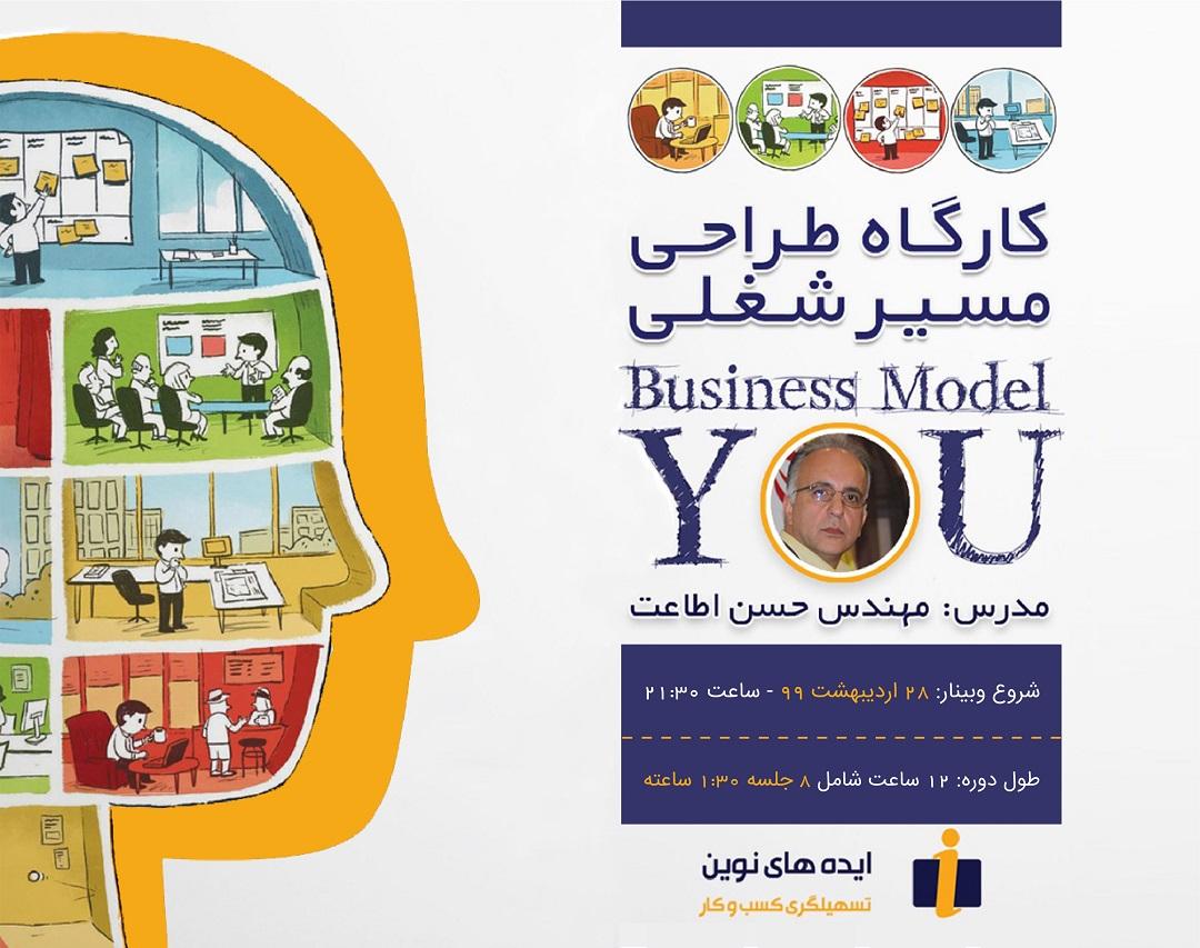 وبینار طراحی مسیر شغلی (مدل کسب و کار شما)