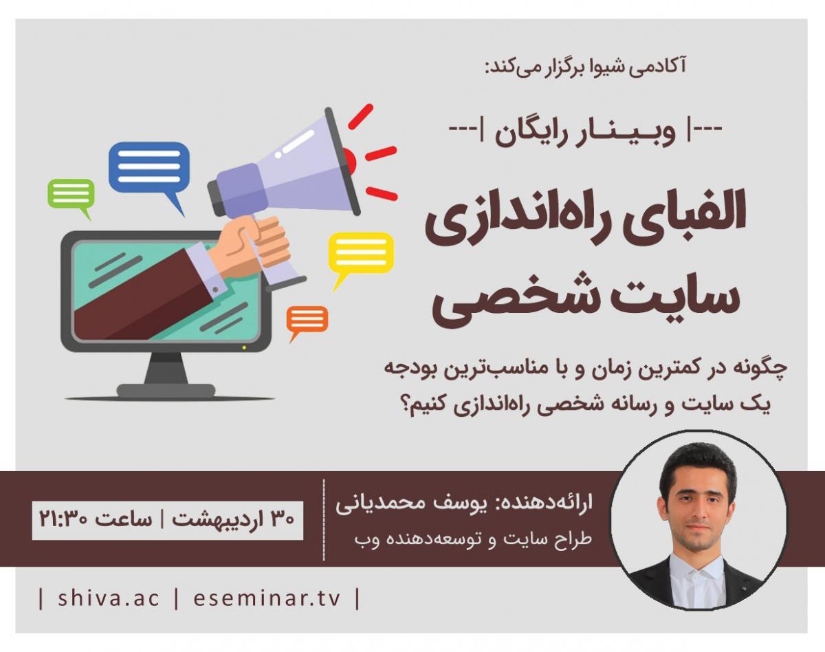 وبینار الفبای راه اندازی سایت شخصی
