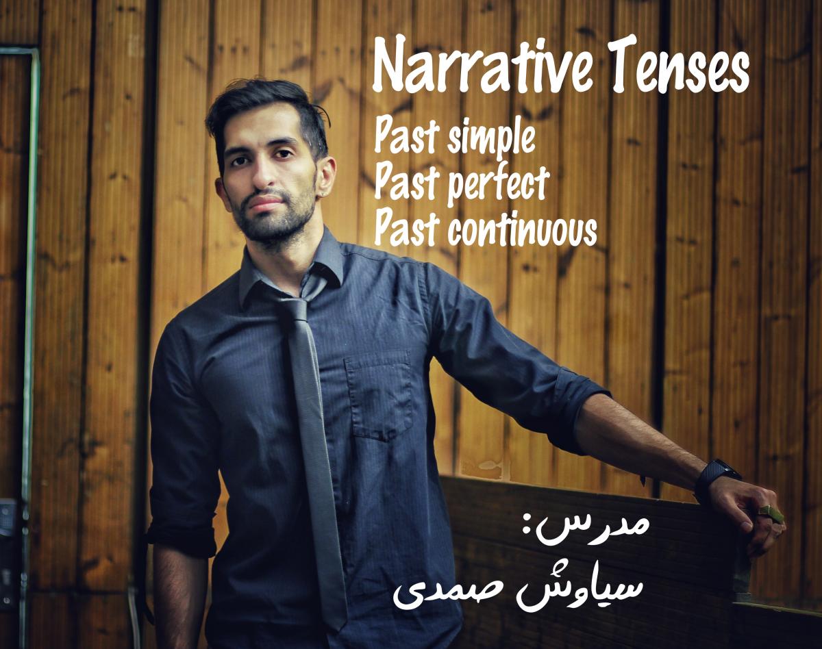وبینار English Grammar: Narrative Tenses