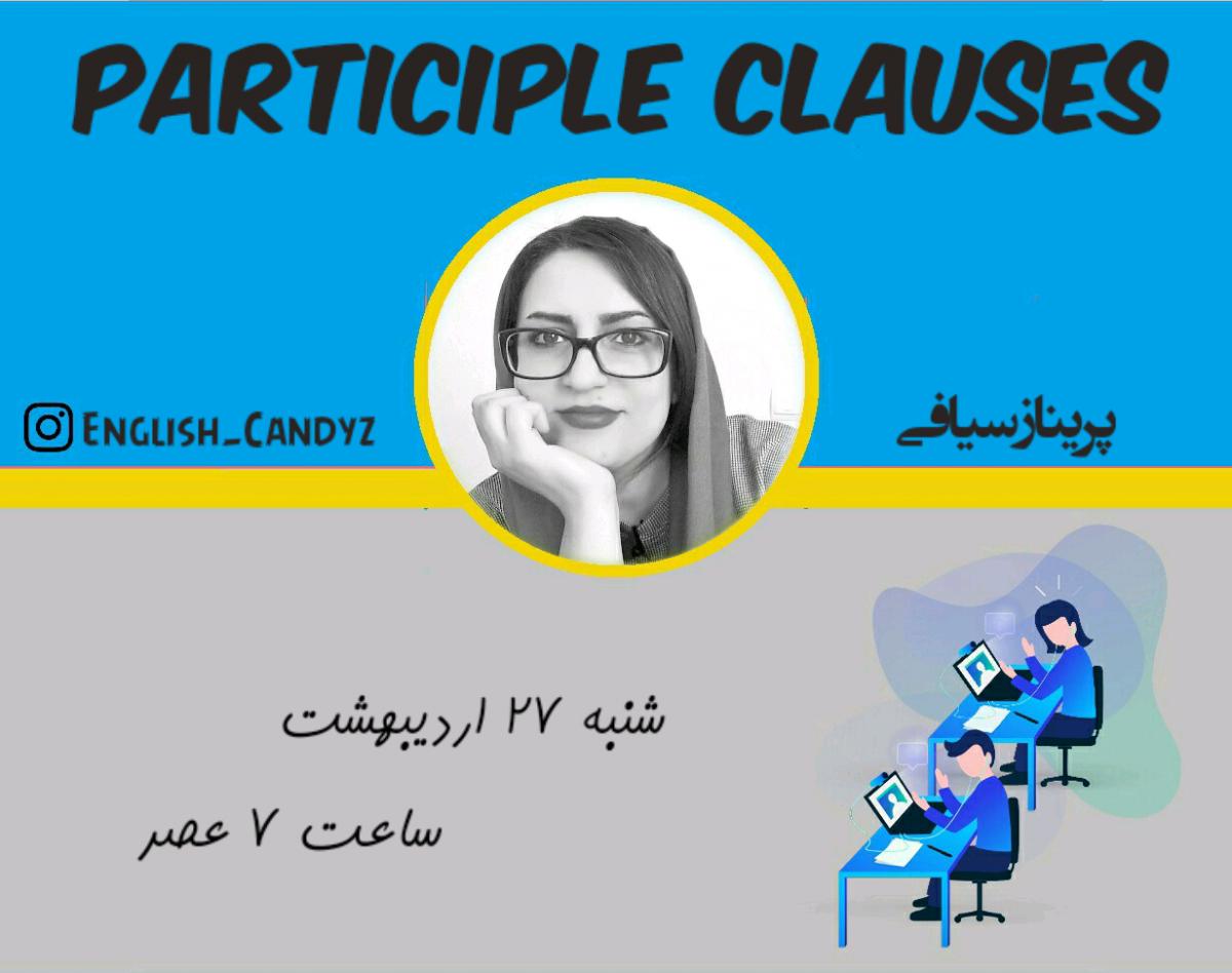 وبینار گرامر پبشرفته Participle Clauses