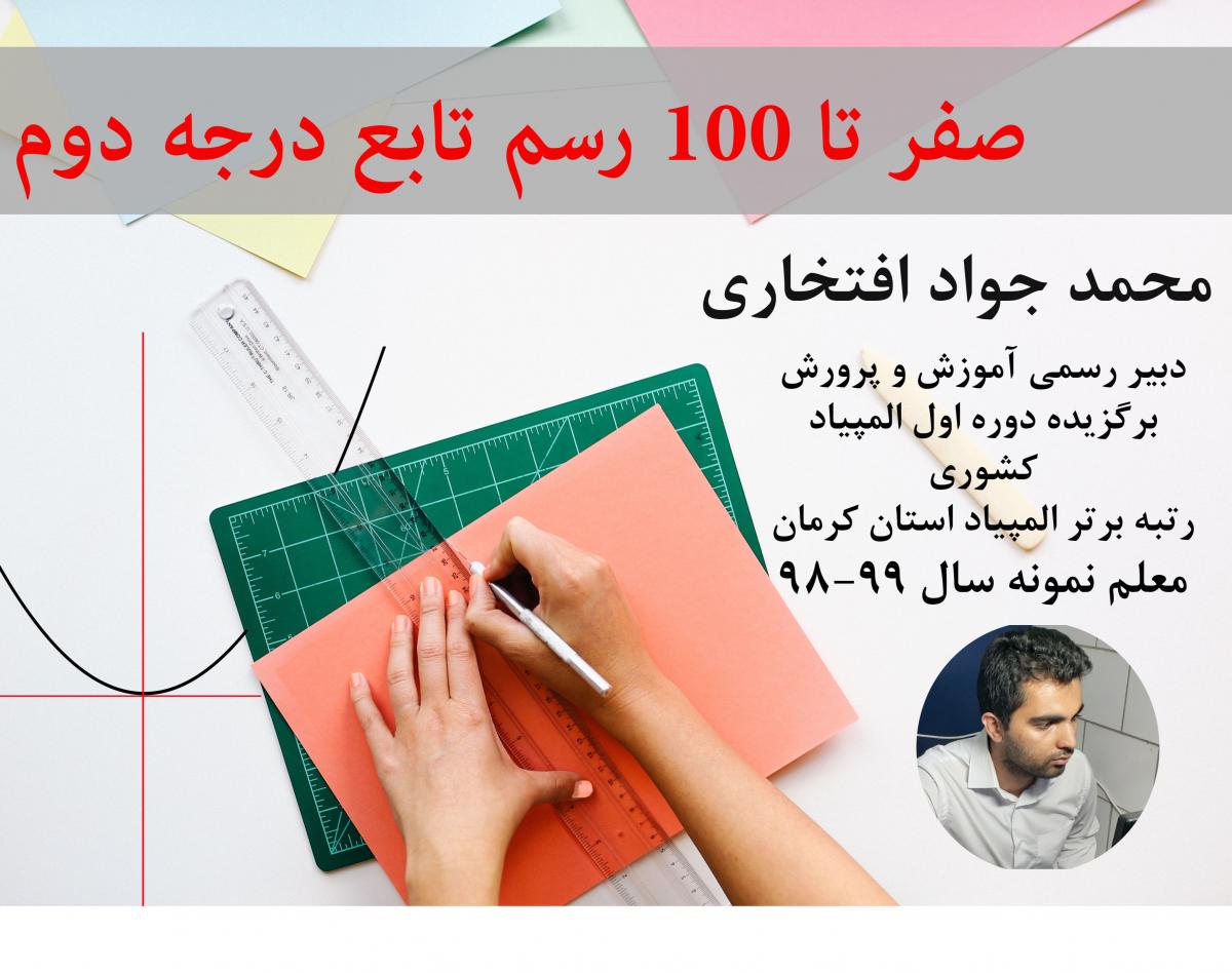 وبینار آموزش 0 تا 100 رسم تابع درجه دوم