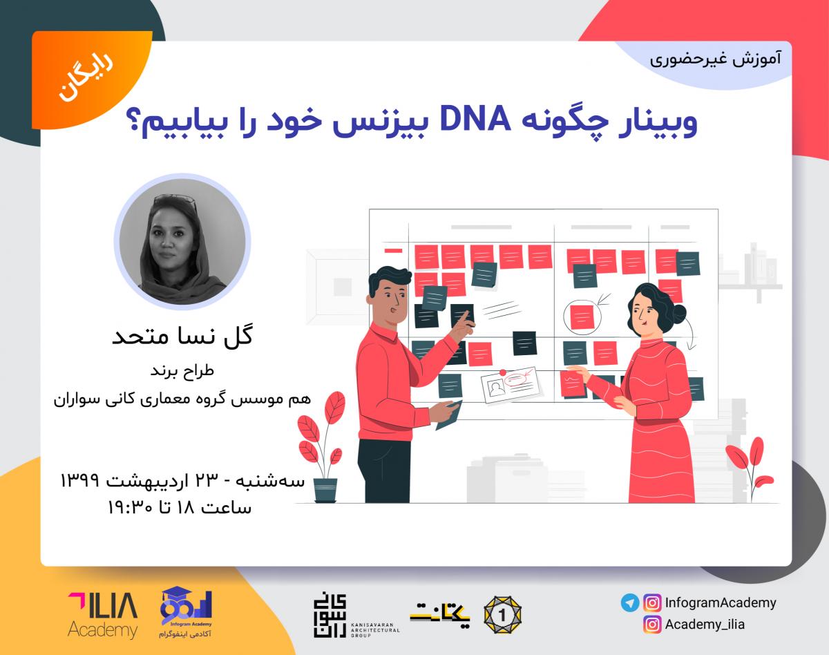 وبینار چگونه DNA بیزنس خود را بیابیم؟