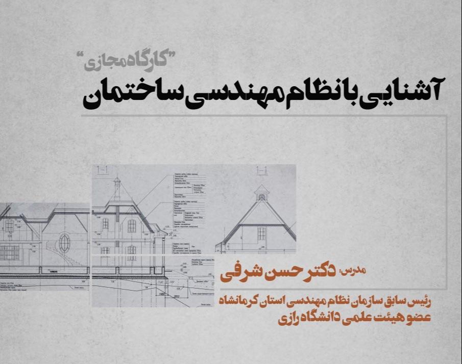 وبینار آشنایی با نظام مهندسی ساختمان