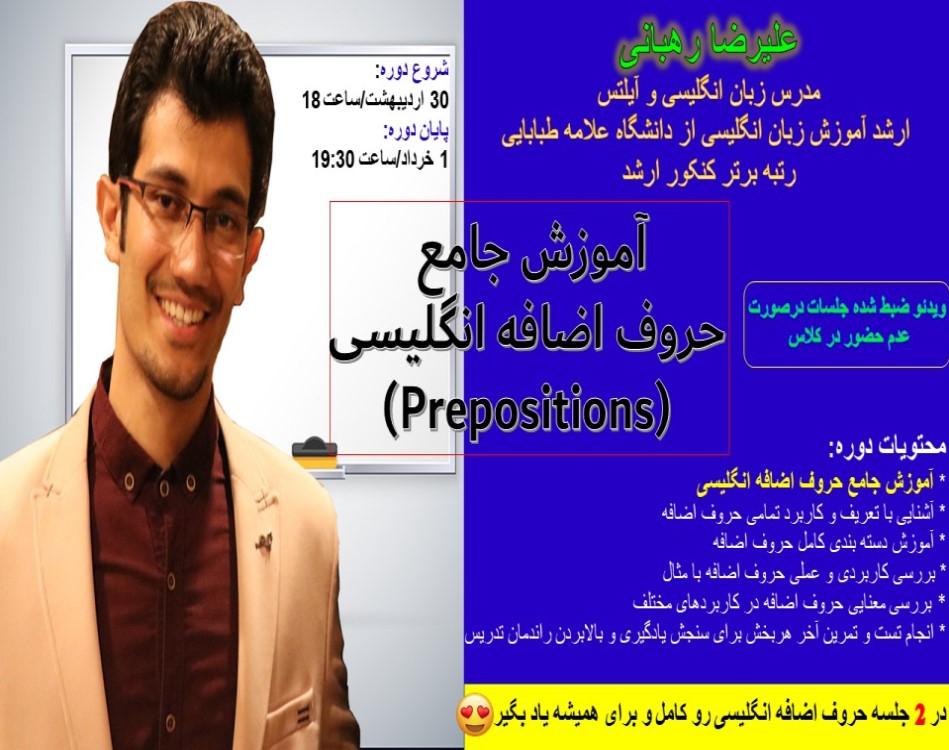 دوره آنلاین آموزش جامع حروف اضافه انگلیسی (Prepositions)